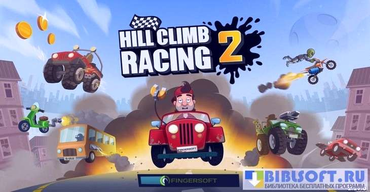Чит коды на Hill Climb Racing 2, как взломать Монеты и Драгоценные камни