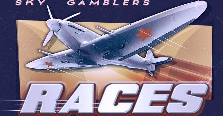 Чит коды на Sky Gamblers: Races, как взломать Деньги