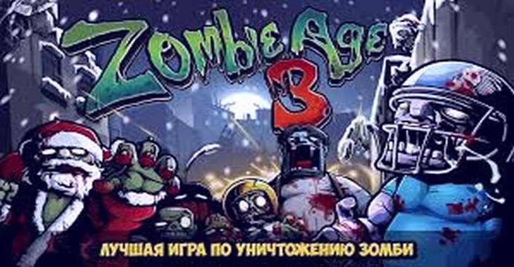 Чит коды на Zombie Age 3, как взломать Очки, Здоровье и Деньги