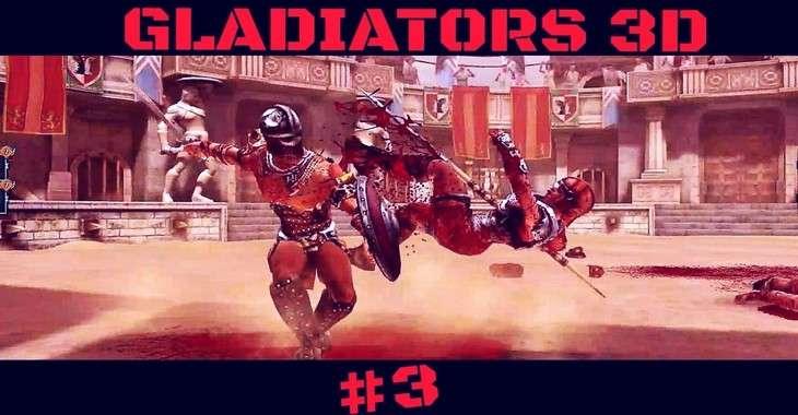 Чит коды на Gladiators 3D, как взломать Золото и Рубины