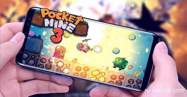 Чит коды на Pocket Mine 3, как взломать Деньги, Рубины и Энергия