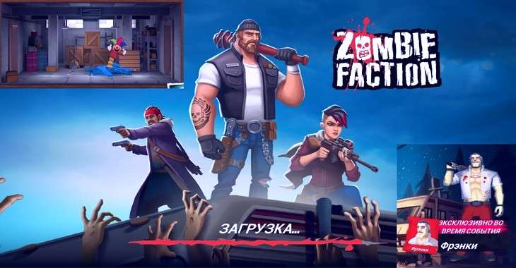 Чит коды на Zombie Faction — Battle Games, как взломать Еда, Драгоценные камни и Запчасти