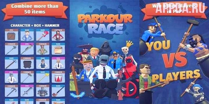 Чит коды на Parkour Race PvP, как взломать Монеты, Жизни и Билеты